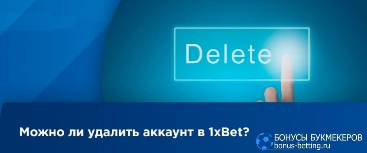 1хБет удалить аккаунт: инструкция