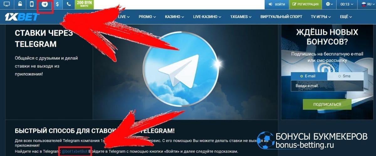 Вкладка Telegram для обращения к телеграм-боту