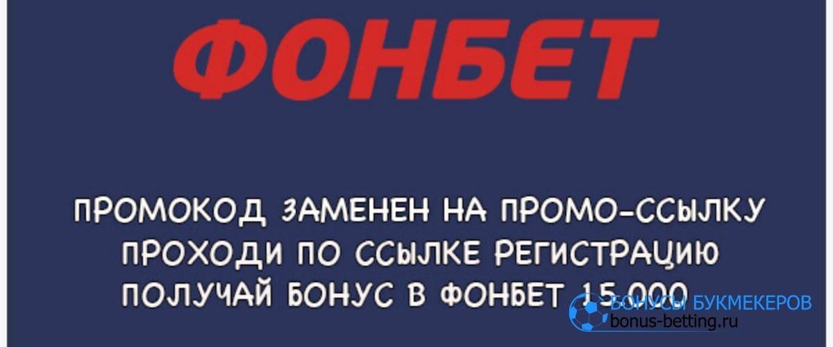 Фонбет промо ссылка
