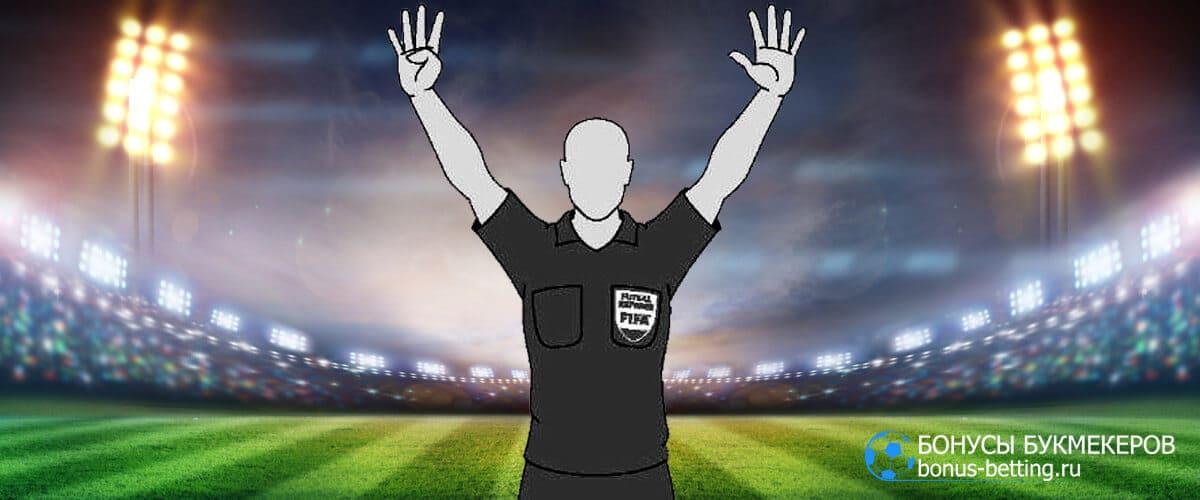 жесты судьи в футболе гол