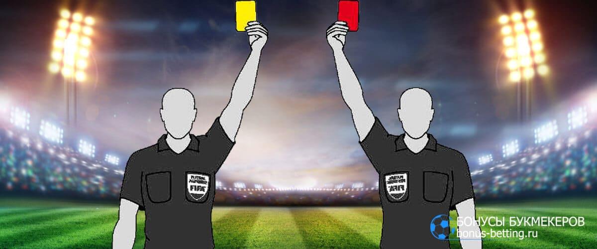 карточки в футболе