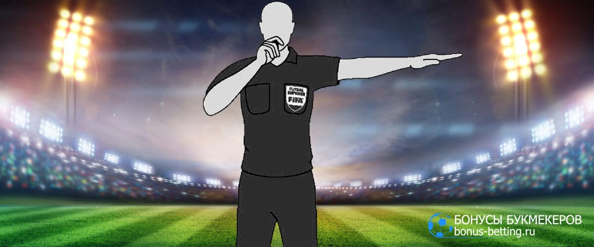 жесты судьи в футболе начало игры