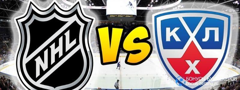 Отличие КХЛ от НХЛ