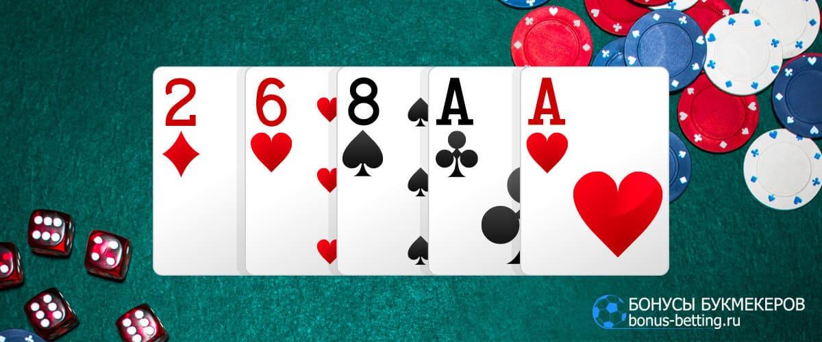 пара покер