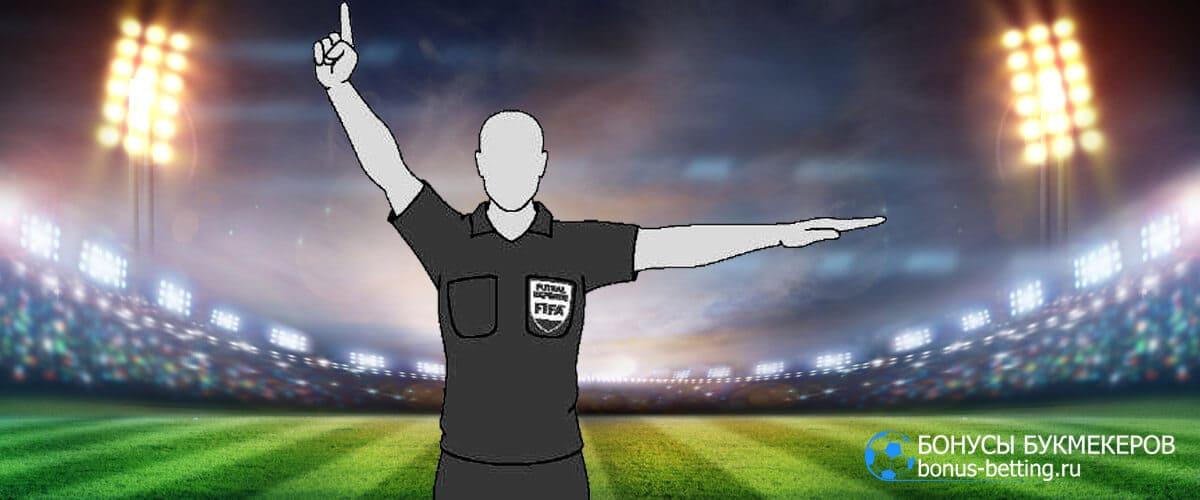 жесты судьи в футболе нарушения