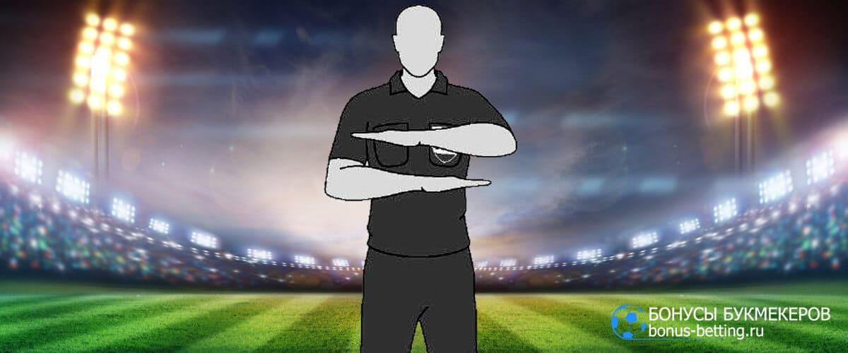 набранное нарушение жесты судьи в футболе