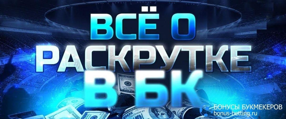 Раскрутка счета в БК правда или обман