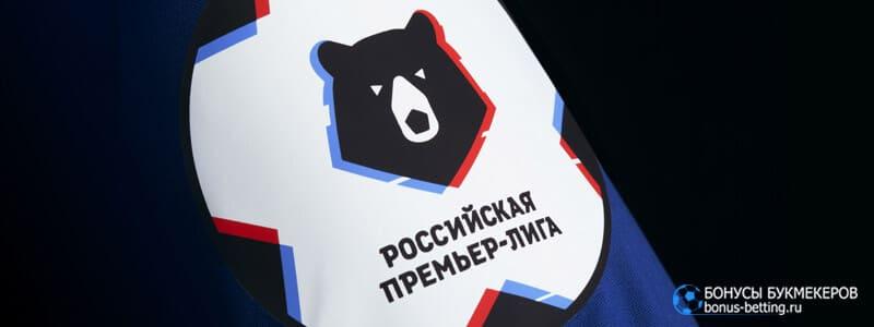 РПЛ 2020-2021 календарь сезона