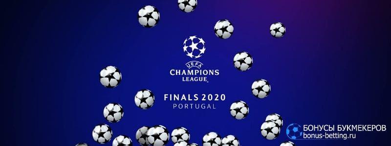 Жеребьевка Лиги чемпионов 2020