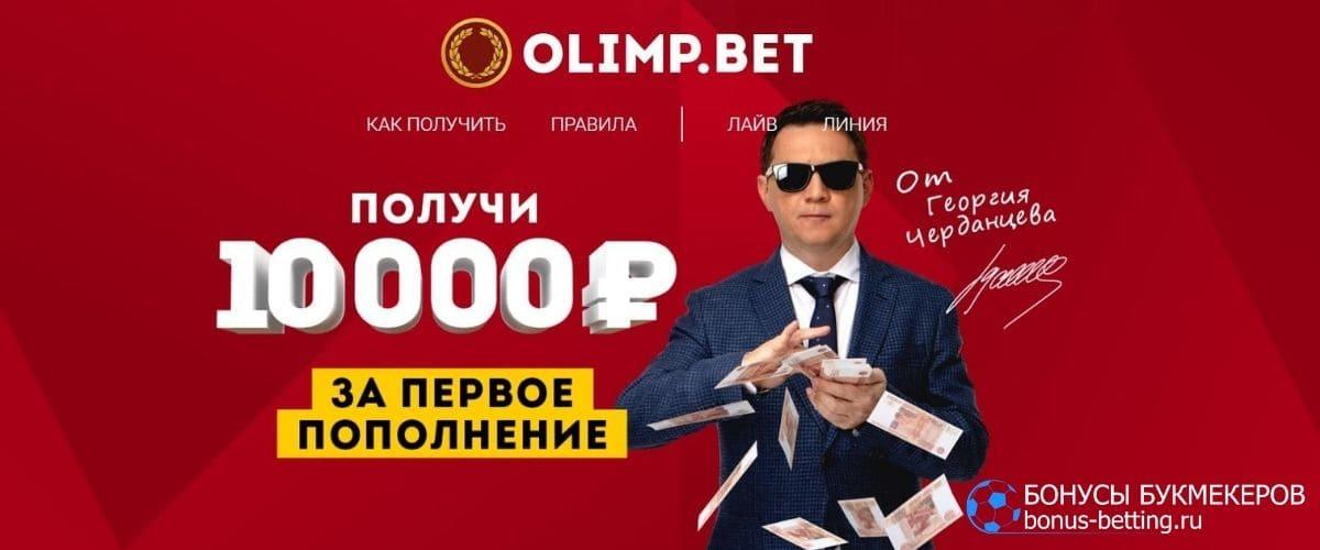 Бонус за первый депозит с БК Олимп