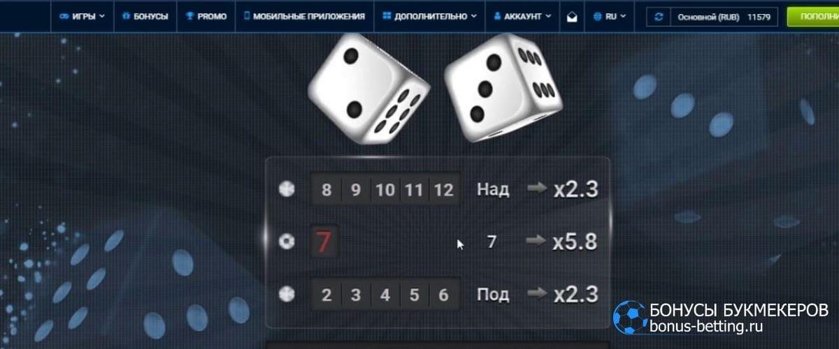 Тактики 1xGames dice