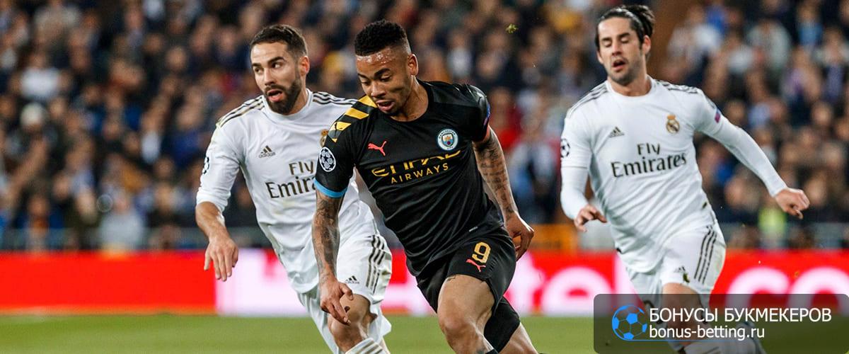 Манчестер Сити — Реал Мадрид