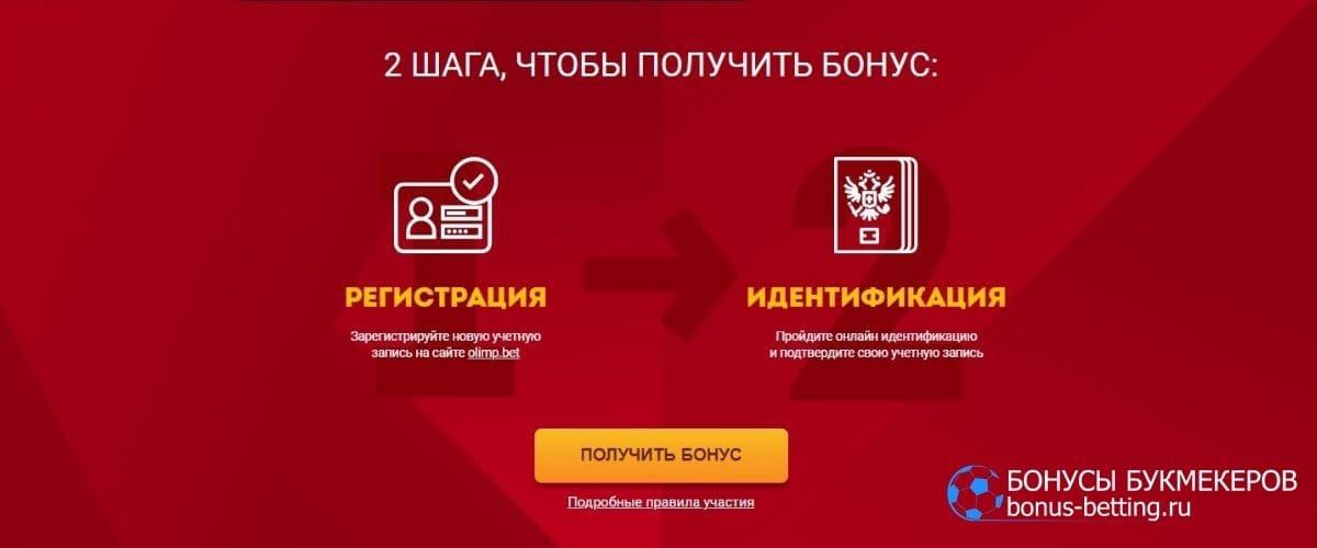 Welcome Bonus с БК Олимп как пользоваться