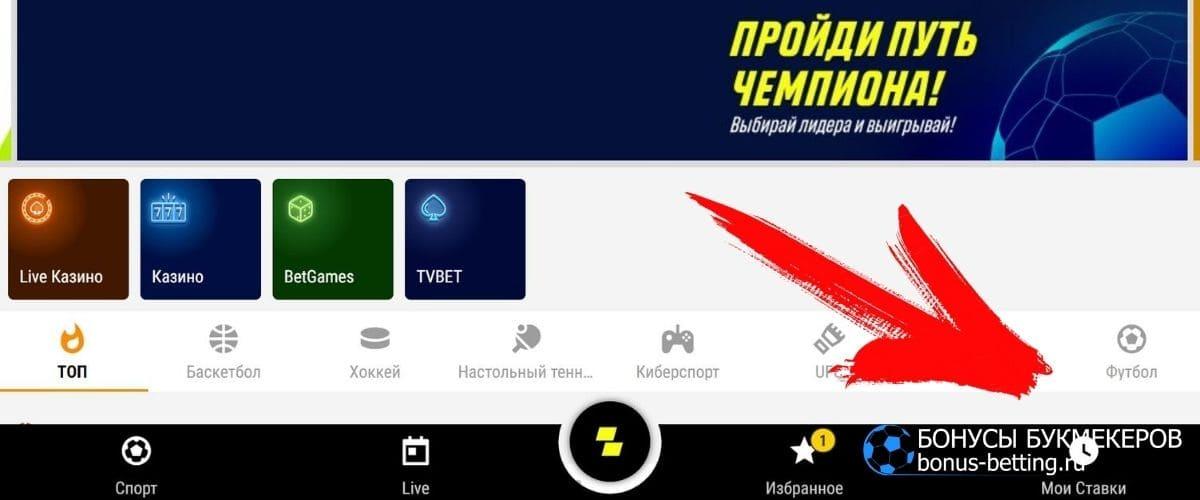 Мобильная версия Париматч история счета
