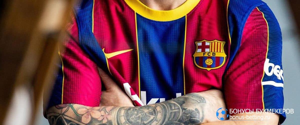 Барселона: форма 2020-2021