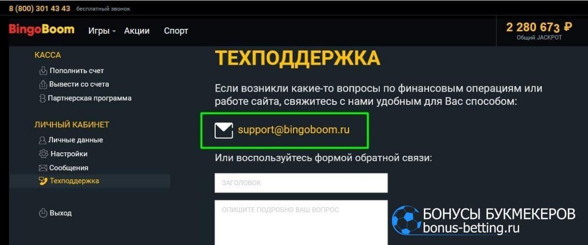 Бинго Бум e-mail