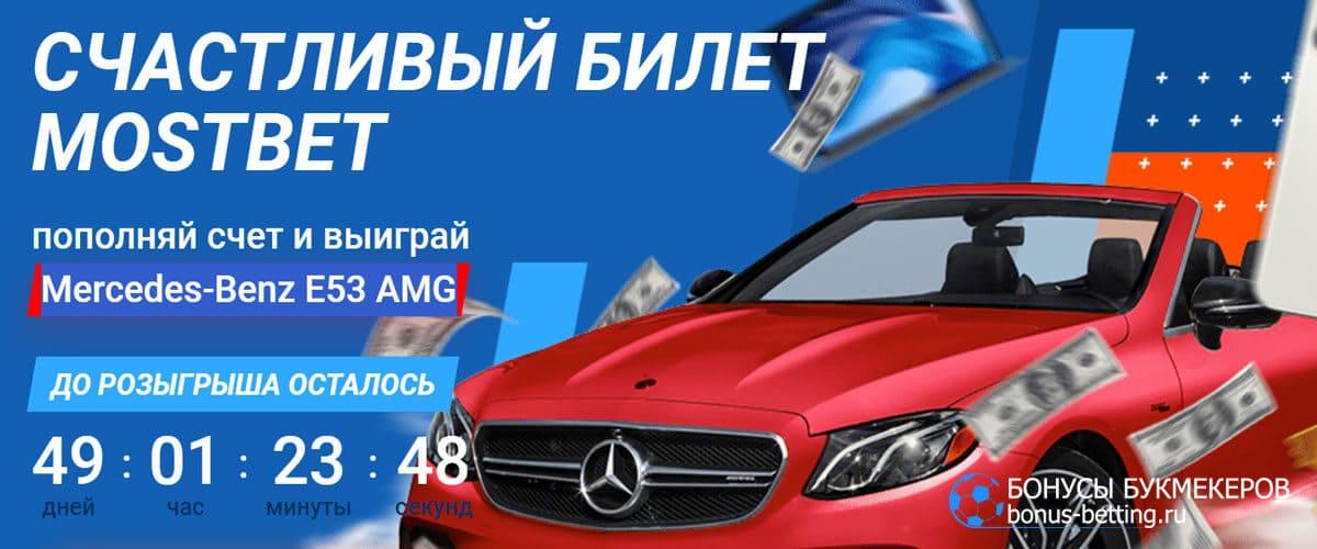Mercedes-Benz в мостбет