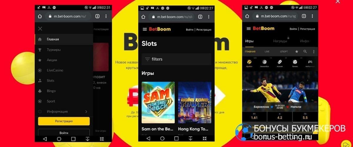 Мобильная версия Bet Boom