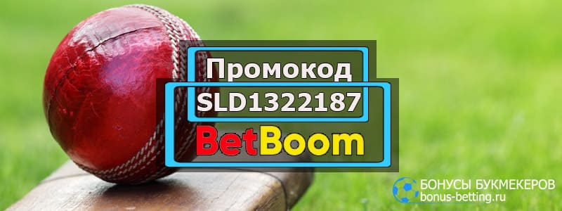 Промокод Bet Boom