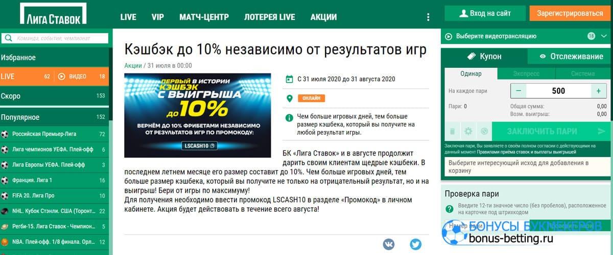 Лига ставок кэшбэк до 10% август