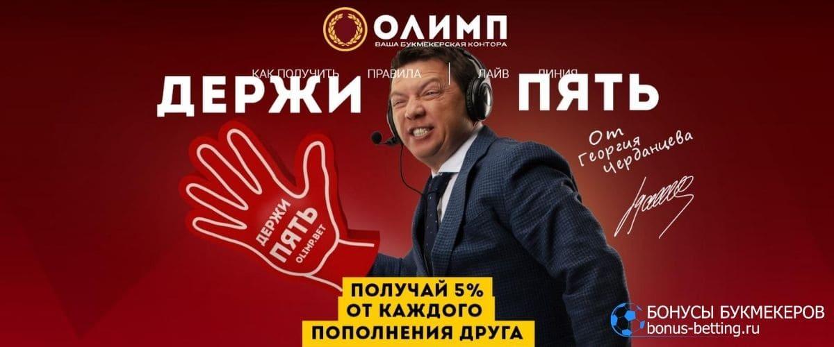 Акция БК Олимп приведи друга