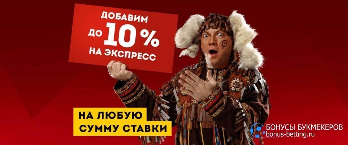 Бонус 10% на экспресс с БК Олимп