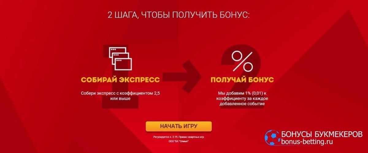 Бонус 10% на экспресс с БК Олимп: как участвовать