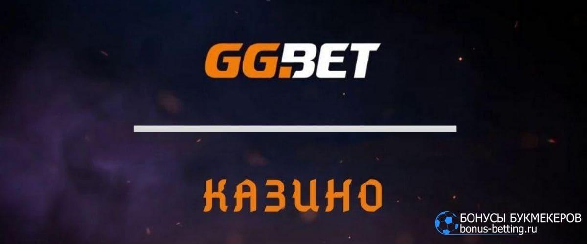 GGbet слоты: ГГбет casino