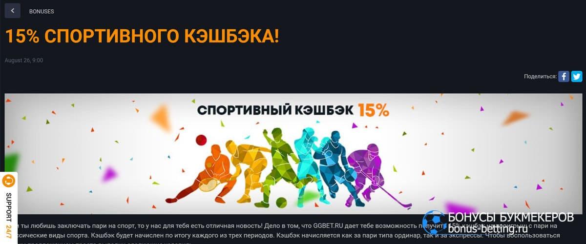 15% спортивного кэшбэка в GGBet