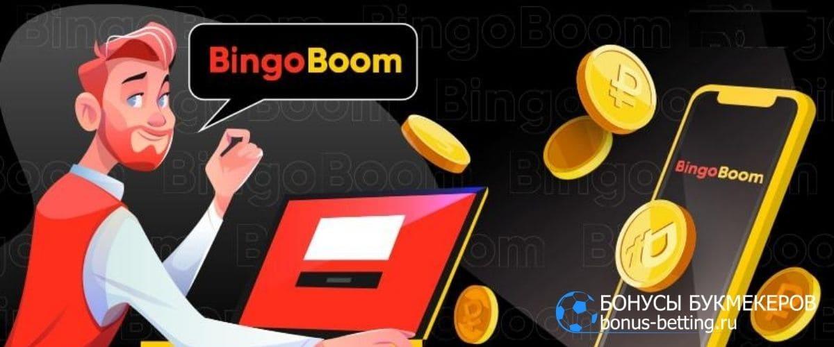 Голд баланс в Бинго Бум