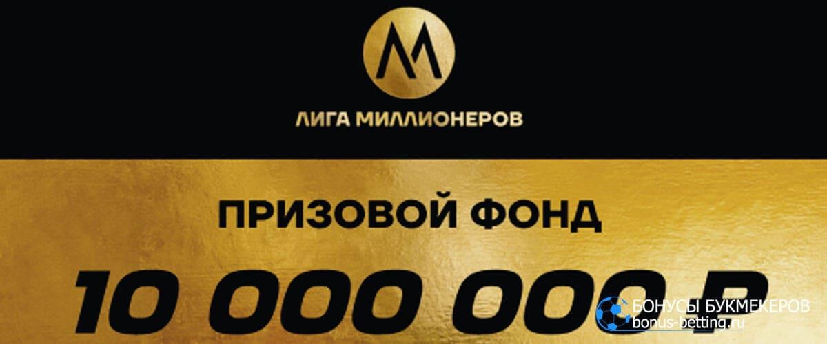 лига миллионеров в лига ставок