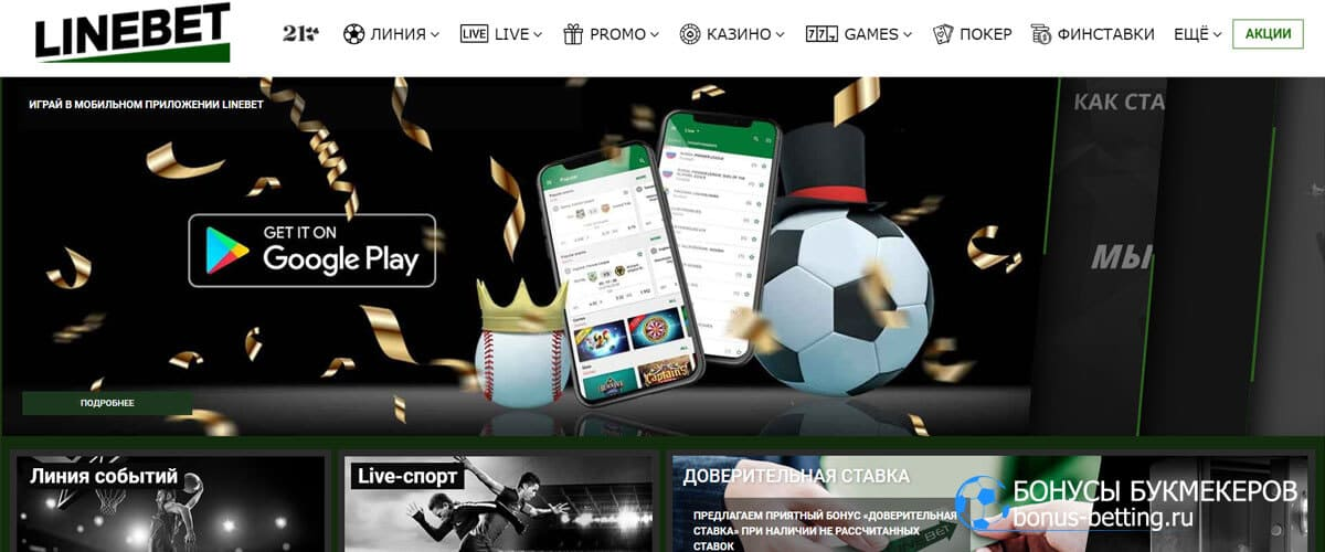 linebet официальный сайт
