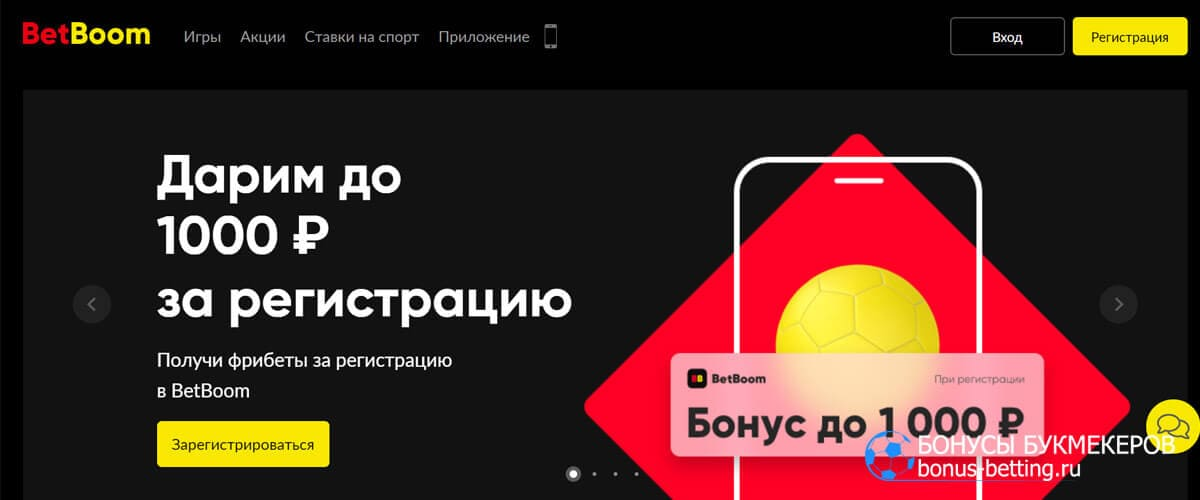бет бум официальный сайт