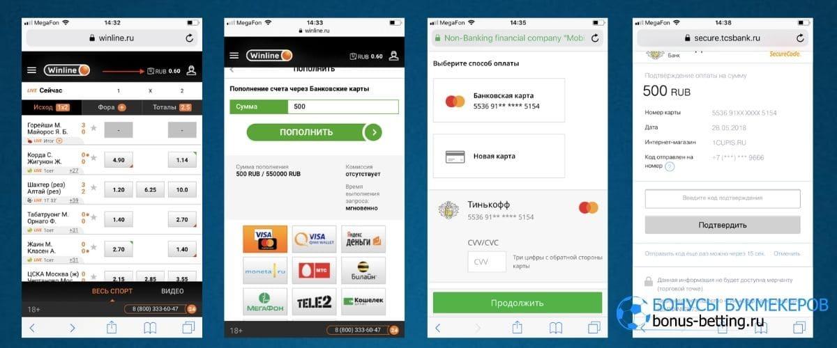 Винлайн первый депозит: мобильная версия