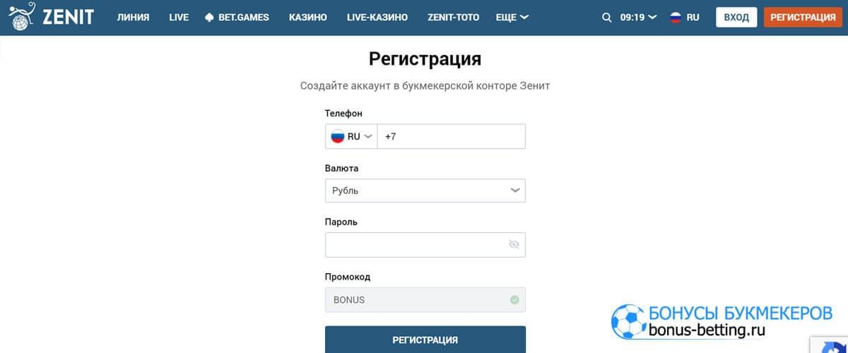 бк зенит онлайн бонус