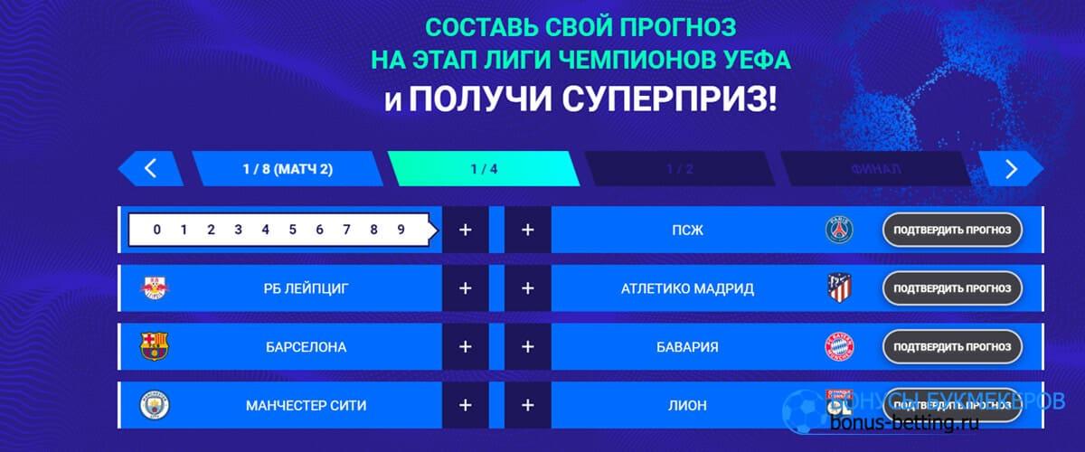 Лига чемпионов в 1xBet акция