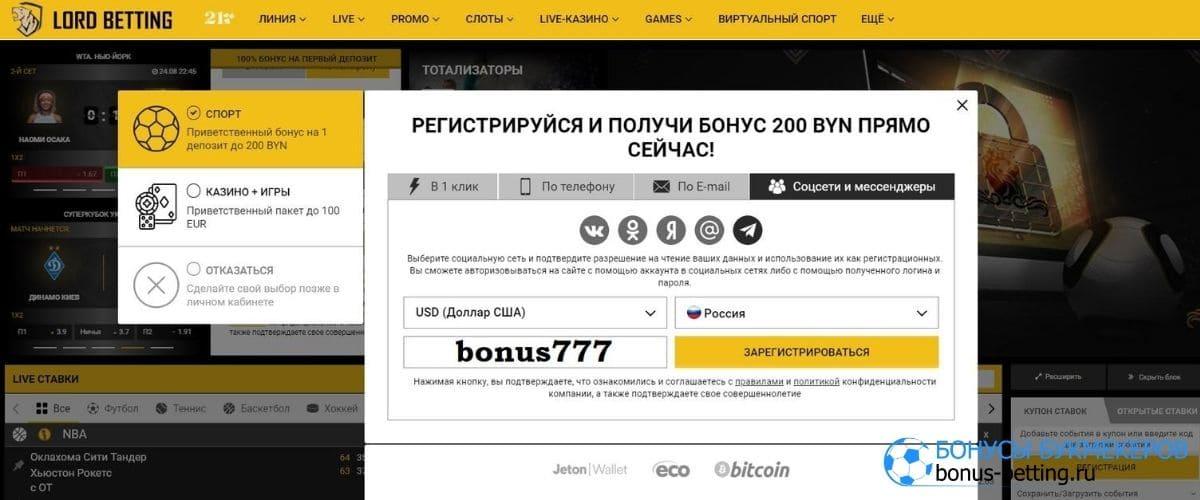 Регистрация на сайте Lord betting
