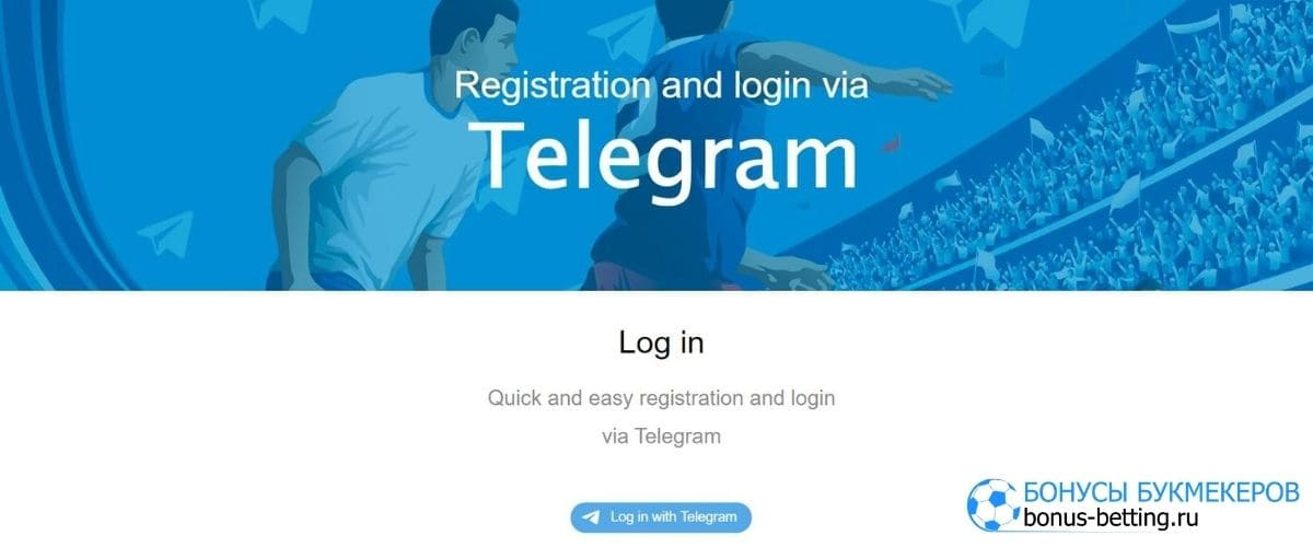 Регистрация Lord Betting через telegram