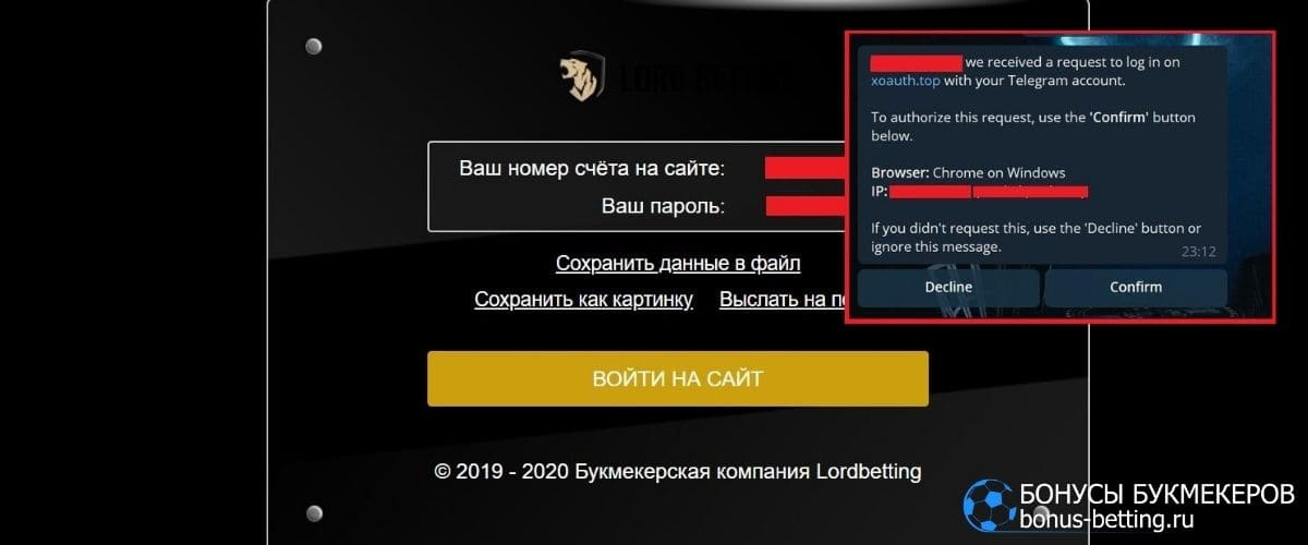 Регистрация Lord betting telegram