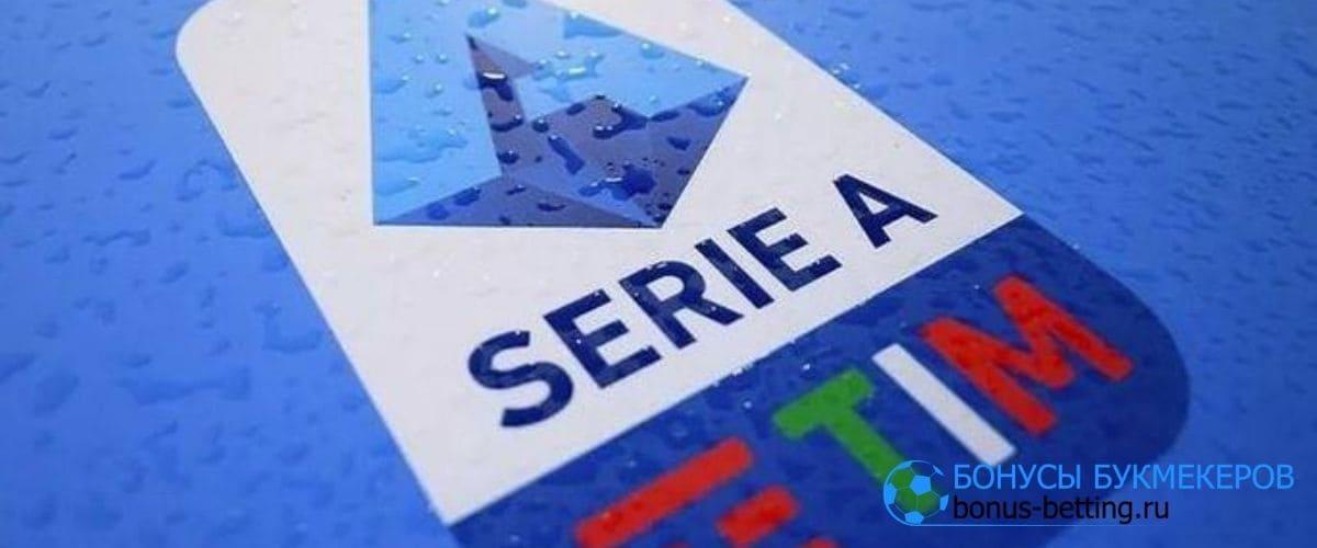 Старт чемпионатов по футболу: Серия А