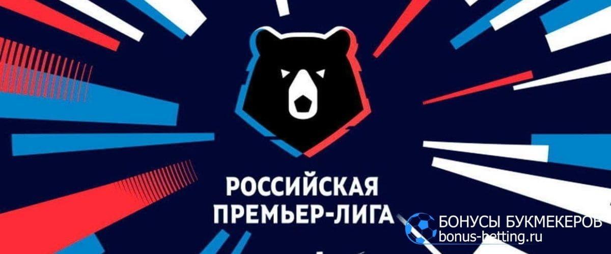 Старт чемпионатов по футболу: РПЛ