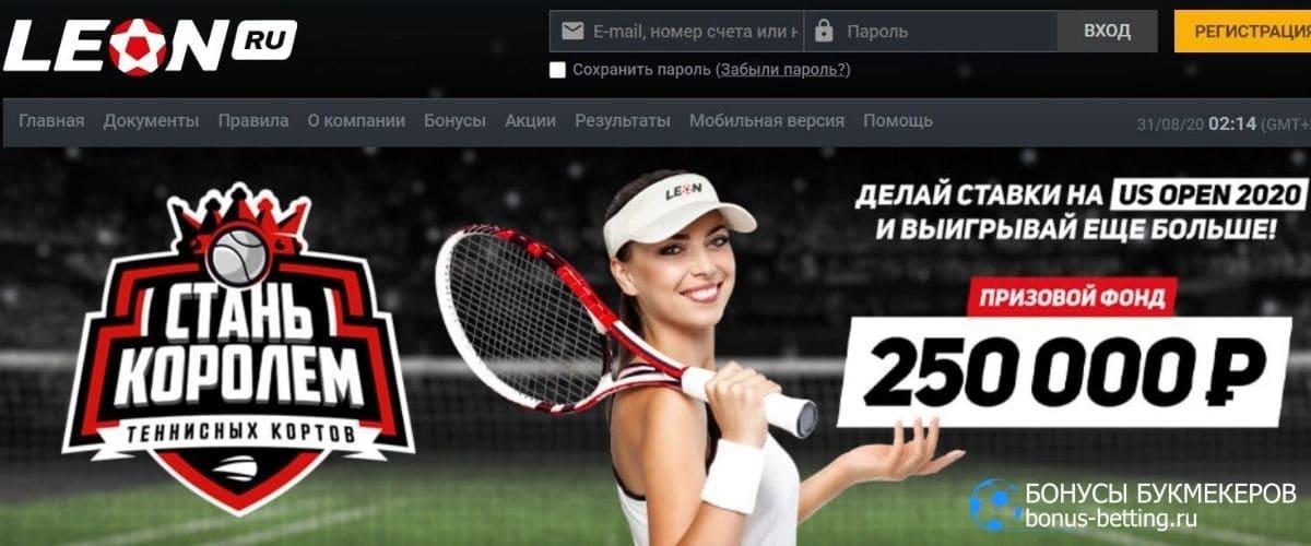 Стань королем теннисных кортов c БК Леон
