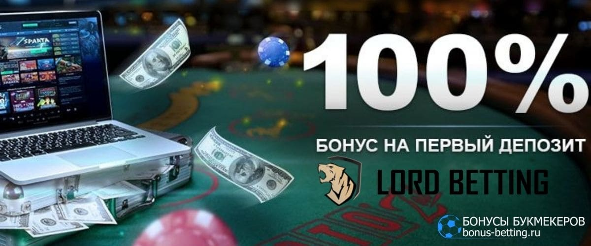 100%-й бонус на первый депозит Lord Betting