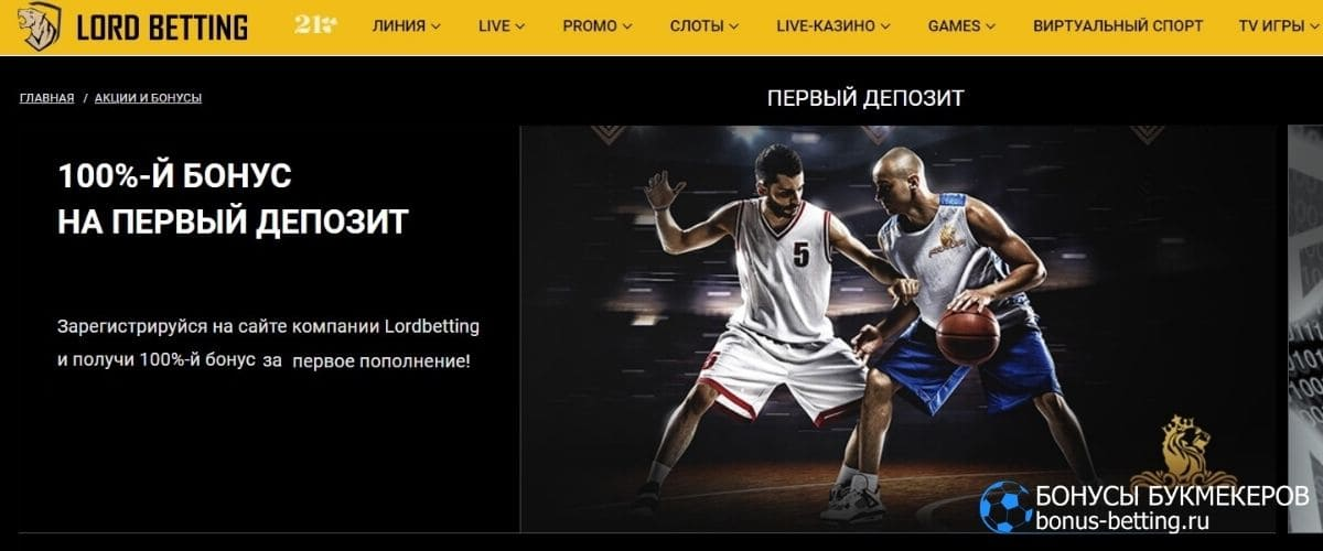 Промокод Lord Betting