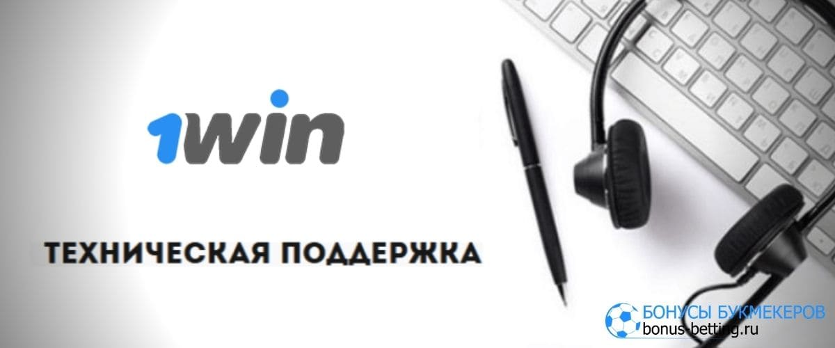 1win саппорт