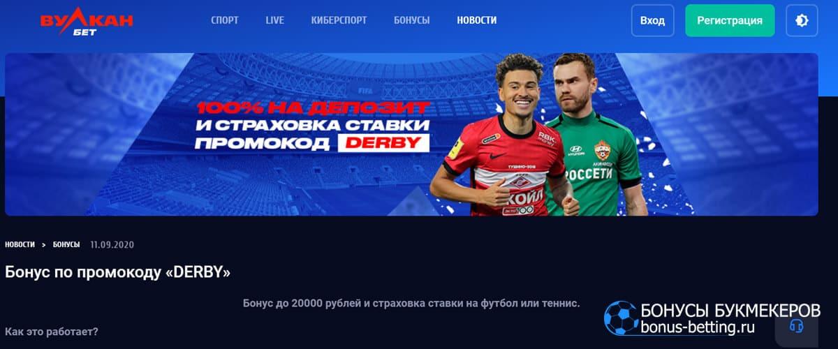 Бонус до 20 000 рублей и страховка ставки в Вулкан Бет