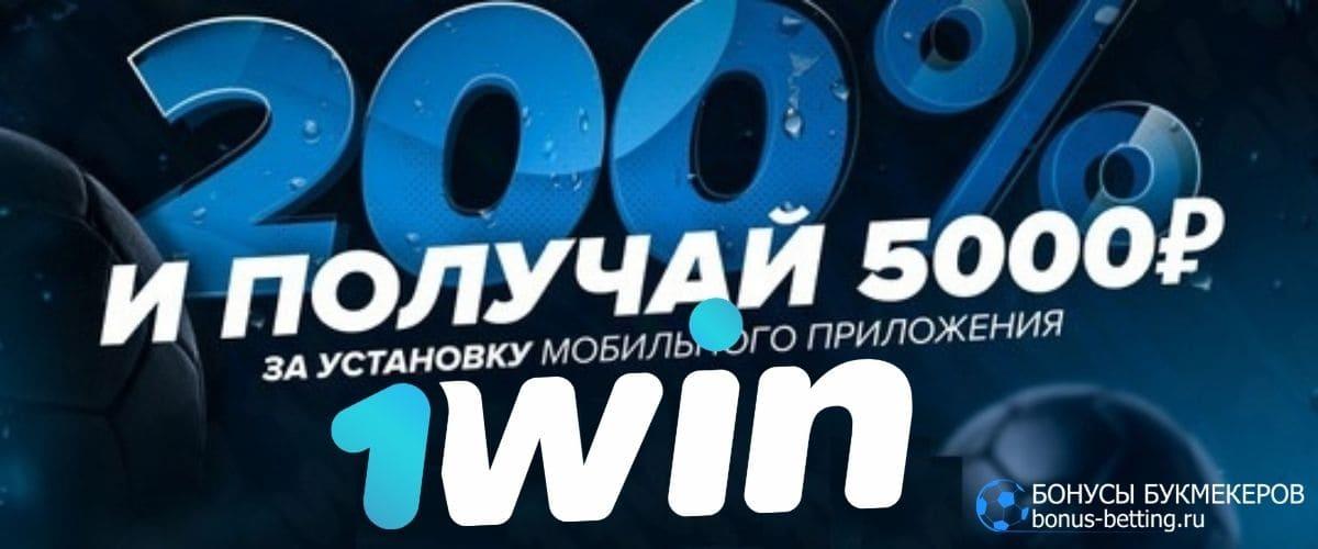 1Win бонус 5000: как получить бонус