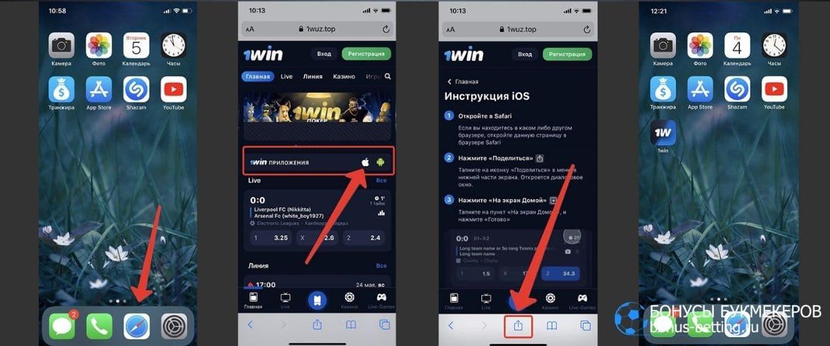 1Win бонус 5000: как установить приложение