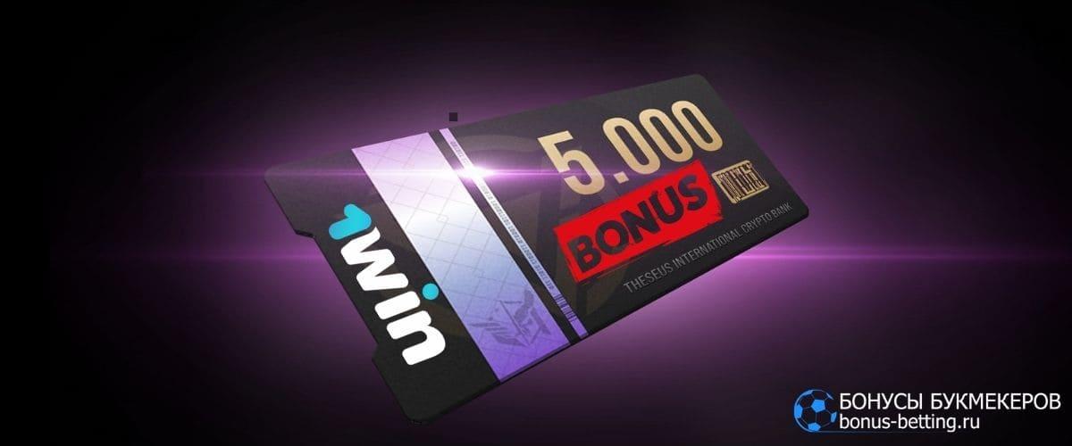 1win бонус 5000
