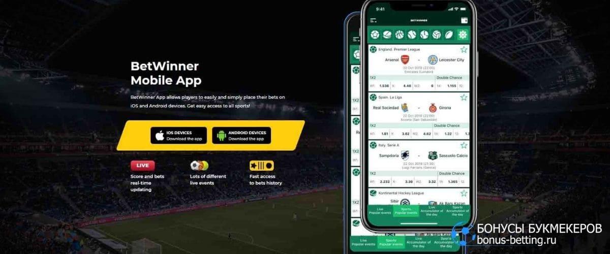 Бетвиннер азартные игры mobile